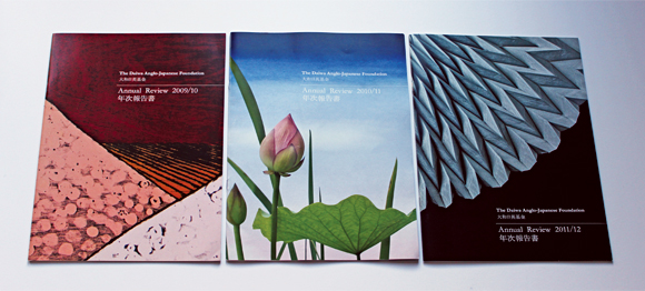 Daiwa annual report covers