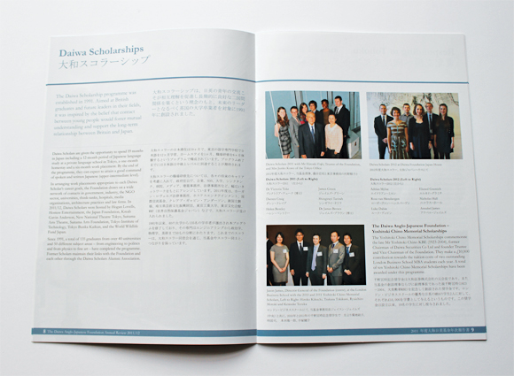 Daiwa annual report spread
